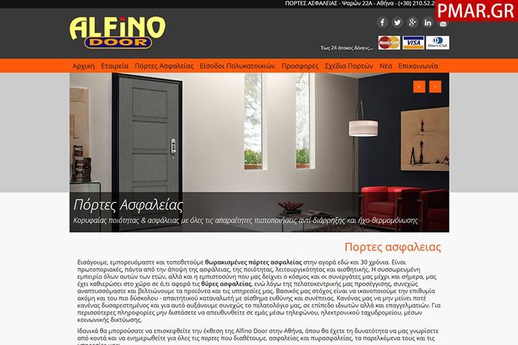 ΠΟΡΤΕΣ ΑΣΦΑΛΕΙΑΣ ALFINO DOOR