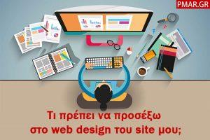 Τι πρέπει να προσέξω στο web design του site μου;