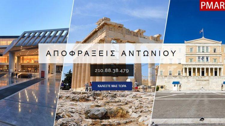 APOFRAXEIS-ATHINA-WALLPAPER-1