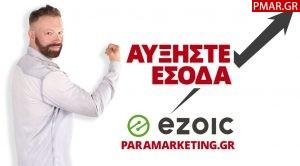 ezoic-paramarketing-